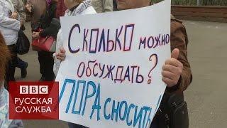 Требуем снести наши дома    акция в Москве за реновацию