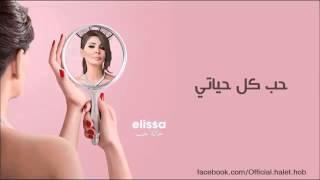 Elissa   Hob Kol Hayaty - اليسا حب كل حياتي من الالبوم الجديد حالة حب كاملة - 2014