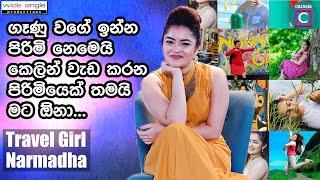 ගෑණු වගේ ඉන්න පිරිමි නෙමෙයි කෙලින් වැඩ කරන  පිරිමියෙක් තමයි මට ඕනා..Travel Girl Narmada Jayamaha Thumbnail