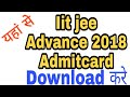 How to download iit jee advanced Admitcard 2018