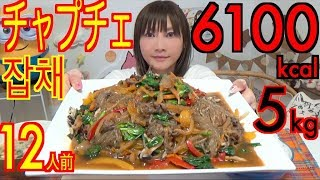 【MUKBANG】 Making Japchae Using Korean Vermicelli Dang Myun!! 12 Servings [5Kg] 6100kcal [Click CC]