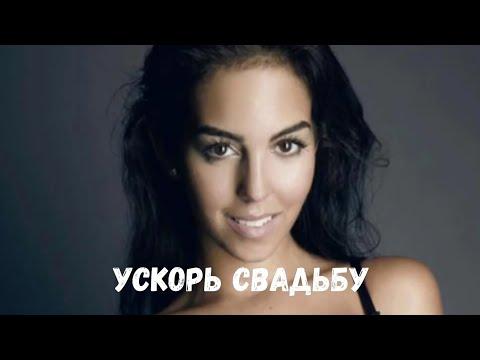 Джорджина Родригес - Девушка Роналду - В ожидании свадьбы