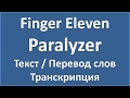 Finger Eleven Paralyzer текст перевод и транскрипция слов mp3
