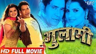 "Gulami - गुलामी | Bhojpuri Full Movie | Dinesh Lal Yadav ""Nirahua"" | Super Hit Movie"