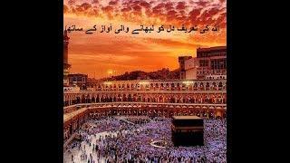 KABE KI RAUNAQ کعبے کی رونق  HAMD  ABOUT KHANA E KABA HOME OF ALLAH