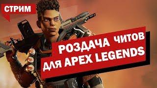 Apex Legends ЧИТЫ!? / Бесплатная раздача читов