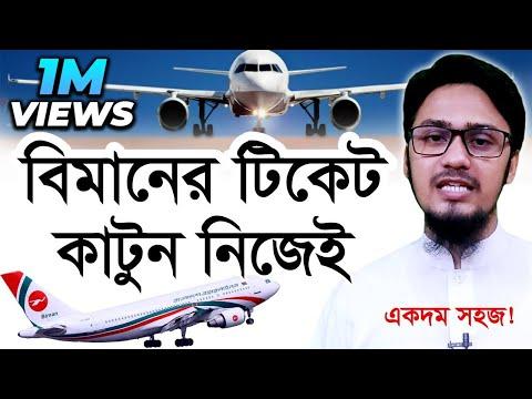 How to Book Airlines-Flight Tickets Online | বিমানের টিকেট কাটুন নিজেই