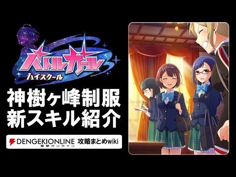 【バトルガール攻略】神樹ヶ峰制服の全カードとスキルをチェック!