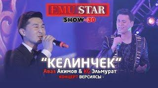 KG Эльмурат & Аваз Акимов - Келинчек / Жаны 2019