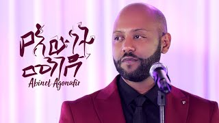 Download lagu Abinet Agonafir አብነት አጎናፍር | የእውነት መንገድ | Yewunet Menged  New Ethiopian Music 2019 Wedding Video.