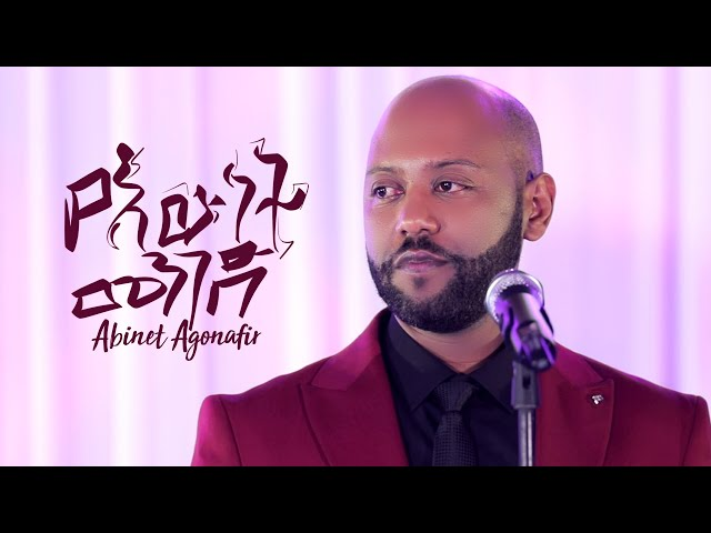 Abinet Agonafir አብነት አጎናፍር | የእውነት መንገድ | Yewunet Menged  New Ethiopian Music 2019 Wedding Video.