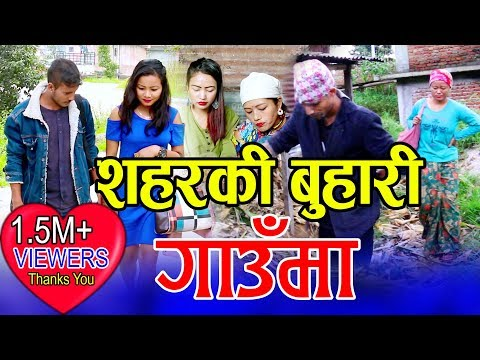शहरकी-बुहारी-गाऊमा-आएपछी-एस्तो-भयो-|-saharki-buhari-gauma-|-new-nepali-sentimental-short-movie--2076