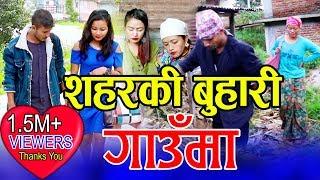 शहरकी बुहारी गाऊमा आएपछी एस्तो भयो | Saharki Buhari Gauma | New Nepali Sentimental Short Movie- 2076