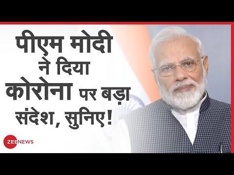 ModiOnLockdown: PM Modi