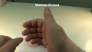 Три самостоятельных пальца.