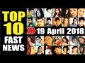 Latest Entertainment News From Bollywood | 19 April 2018