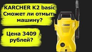 Karcher k2 basic дешёвая мойка высокого давления обзор