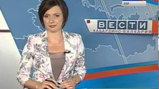 Вести КБР 16 07 2013 14 30