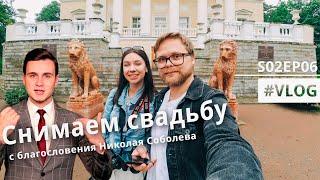 VLOG: Снимаем свадьбу. Полгода на фрилансе. Благословение Николая Соболева.