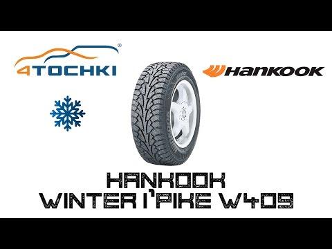 Winter i*Pike W409
