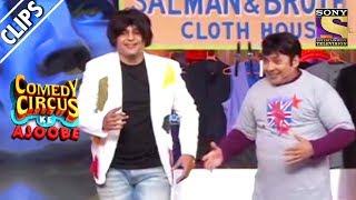 Salman & His Brother