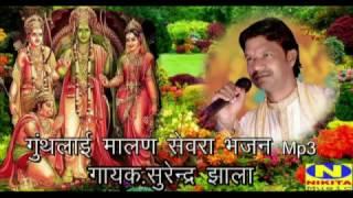 SURENDER JHALA ''Guth Lai  Malan Sewra'' मारवाडी  भजन  Mp3