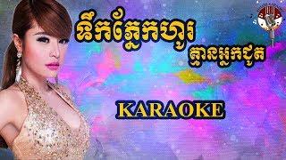 ទឹកភ្នែកហូរគ្មានអ្នកជូត ភ្លេងសុទ្ធ - Teok pnaek ho khmean neak jut Karaoke - Sok Pisey