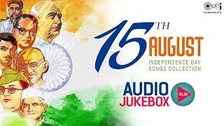 Independence Day Special Audio Jukebox | स्वतंत्रता दिवस की शुभकामनाएं | desh bhakti song