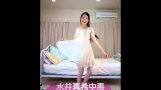 水井真希さん、撮影会レポ.