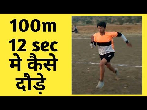 How to run 100 meter Sprint faster | 100 meter workout | running tips | Nirmal Dhakad