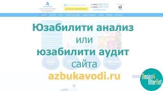 видео Юзабилити-анализ: базовые принципы