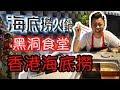 黑洞食堂「香港海底撈」香港分店終於開業,世界級服務香港人接受到嗎?