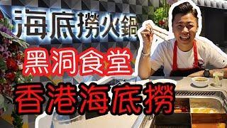 黑洞食堂「香港海底撈」香港分店終於開業,世界級服務香港人接受到嗎? thumbnail