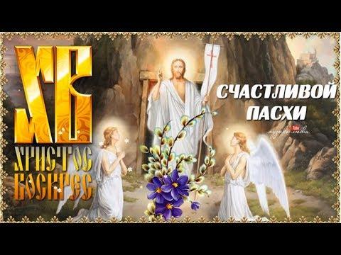 Христос Воскрес! видео –