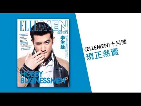 [EngSub] Aarif 李治廷- Elle Magazine Interview Sept 2013 - Part 1