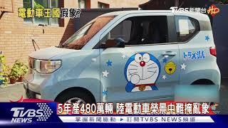 5年產480萬輛 陸電動車榮景中難掩亂象|TVBS新聞