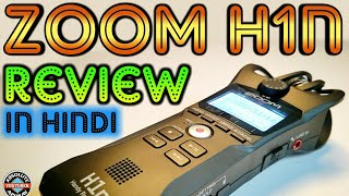 Microphone: Best Budget Mic for Audio Recording 2018 | Zoom H1n Audio Recorder Review in hindi
