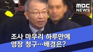 조사 마무리 하루만에 영장 청구…배경은? (2019.01.18/뉴스데스크/MBC)