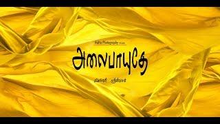 Yaro Yarodi Song Tamil | Alaipayuthey | HaHa Photography