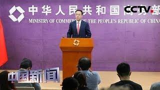 [中国新闻] 中国商务部:1至8月中国实际使用外资稳定增长 | CCTV中文国际
