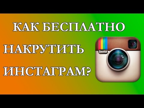 Как БЕСПЛАТНО накрутить ЖИВЫХ подписчиков и лайки в Инстаграм (Instagram)?!