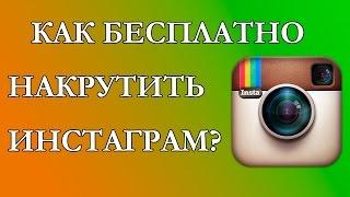 Как БЕСПЛАТНО накрутить ЖИВЫХ подписчиков и лайки в Инстаграм (Instagram)?!(, 2015-01-24T13:46:16.000Z)