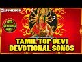 Tamil Top Devotional Songs | Hindu Devotional Songs Tamil | Amman Padalgal Tamil | Audio Jukebox
