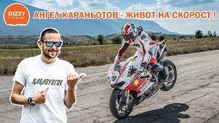Ангел Караньотов - живот на скорост!