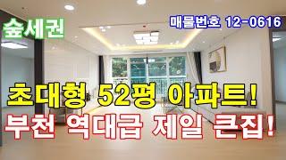 부천아파트분양 52평 초대형 4룸+운동장 거실+평생막힘…