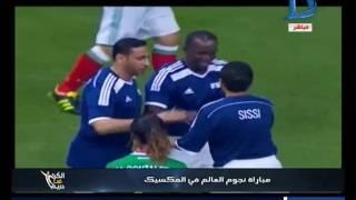 الكره فى دريم| ابو تريكه يشارك منتخب العالم  فى مباراة ضد منتخب المكسيك