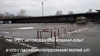 Что с автовокзалом г. Йошкар Олы Республики Марий Эл?