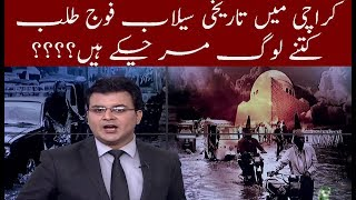 Unbelievable situation after heavy rain hits Karachi | Pakistan News