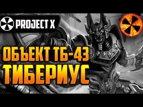 ТИБЕРИУС - ТБ 43 - Paladins - Проект Х