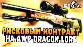 РИСКОВЫЙ КОНТРАКТ НА AWP DRAGON LORE ЗА 100.000 РУБЛЕЙ В CS:GO